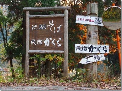 hokuhoku1 (204)